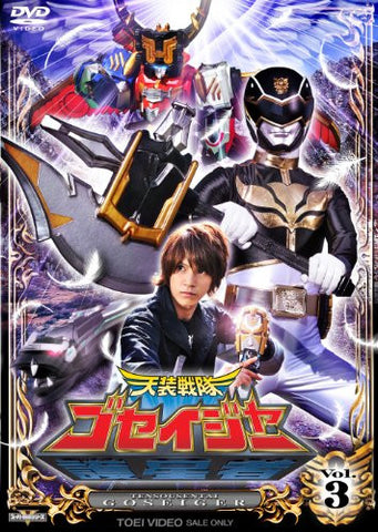 Image for Tensou Sentai Goseiger Vol.3