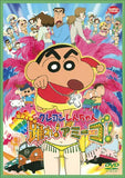 Thumbnail 2 for Crayon Shin Chan: The Legend Called: Dance! Amigo!