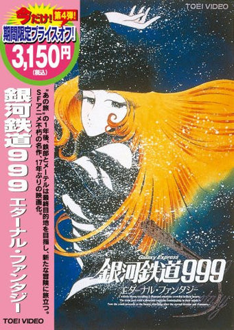 Image for Ginga Tetsudo 999 Eternal Fantasy [Limited Pressing]