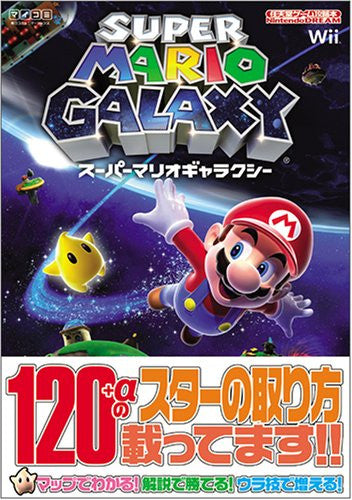 Image 2 for Super Mario Galaxy Nintendo Game Capture Book Nintendo Dream