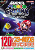 Thumbnail 2 for Super Mario Galaxy Nintendo Game Capture Book Nintendo Dream