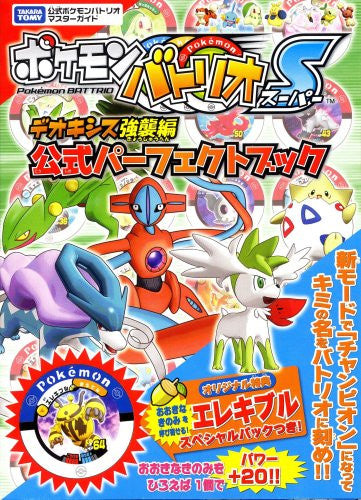 Image 1 for Pokemon Battrio S Deoxys Assault Edition Official Perfect Book /Acade