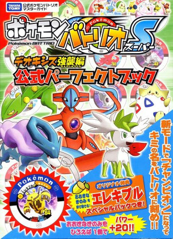 Pokemon Battrio S Deoxys Assault Edition Official Perfect Book /Acade