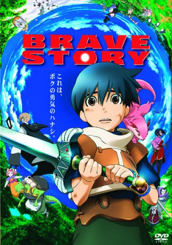 Image 1 for Brave Story [Limited Pressing]