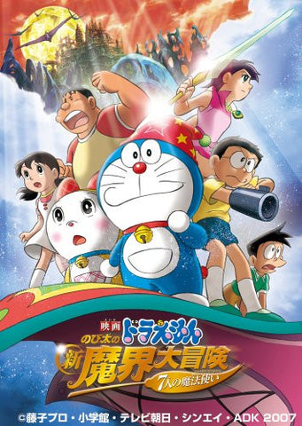 Image for Doraemon Nobita No Shin Makai Daiboken Shichinin No Mahotsukai Special Edition [DVD+Picture Book Limited Edition]