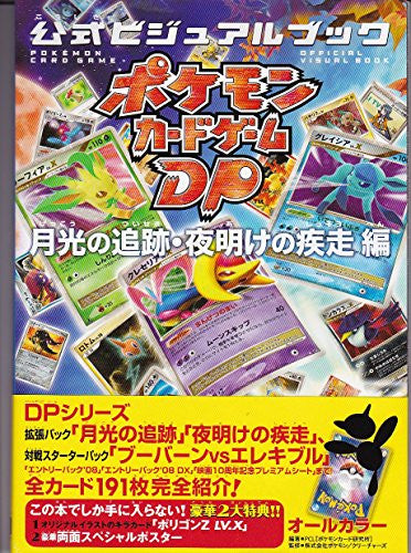 Image 1 for Pokemon Card Game Dp Official Visual Book Catalog Gekkou No Tsuiseki Yoake No Shissou Hen