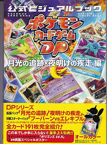 Image for Pokemon Card Game Dp Official Visual Book Catalog Gekkou No Tsuiseki Yoake No Shissou Hen