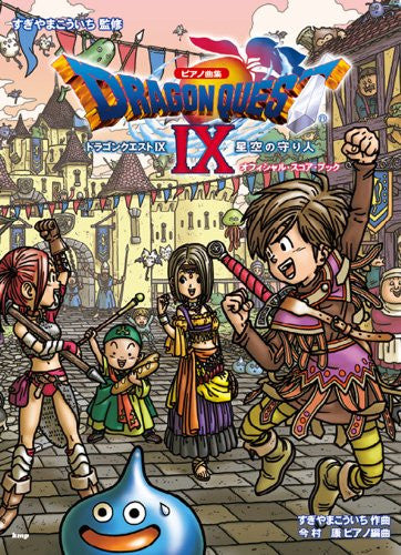 Image 1 for Dragon Quest Ix Piano Solo Score