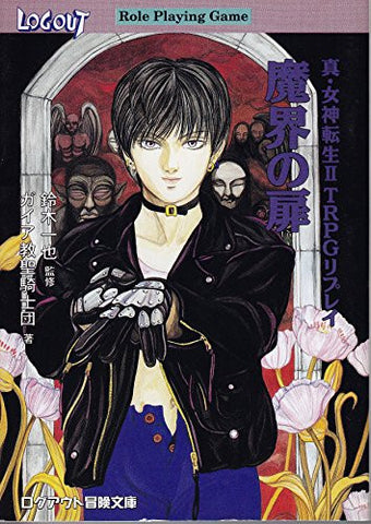 Image for Makai No Tobira Shin Megami Tensei 2 Trpg Replay Game Book / Rpg