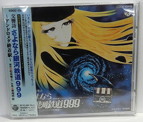 Image 1 for Symphonic Poem Adieu Galaxy Express 999