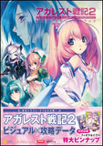 Thumbnail 2 for Agarest Senki 2   Heroines Visual Book