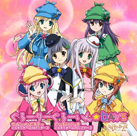 Image for GLORY GLOWIN☆DAYS / Milky Holmes