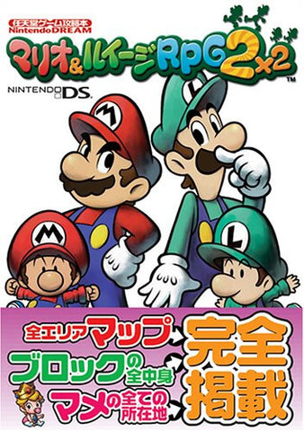 Image for Mario & Luigi: Partners In Time (Nintendo Game Strategy Book) / Ds