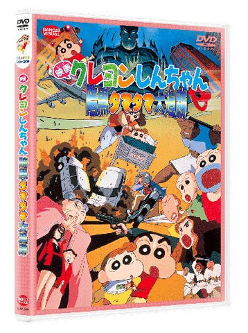 Image for Crayon Shin Chan: Pursuit Of The Balls Of Darkness