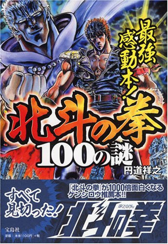Image 2 for Fist Of The North Star 100 Mysteries Examination Book 2007