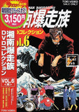 Thumbnail 1 for Shonan Bakusozoku DVD Collection Vol.6 [Limited Pressing]