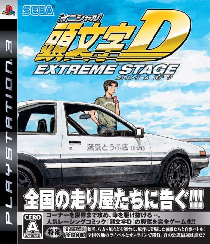 Image 1 for Initial D Extreme Stage