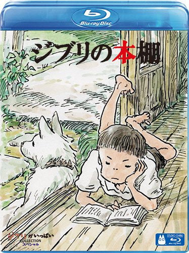 Image 1 for Ghibli No Hondana