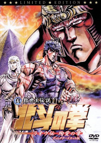 Image for Shinsei Kyuseishu Hokuto no Ken / Fist of the North Star Raoh Den Junai no ho Director's Cut Edition [Limited Edition]