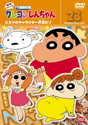 Image for Crayon Shin Chan The TV Series - The 8th Season 23