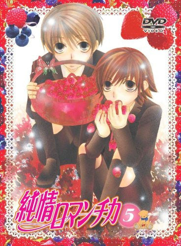 Image 1 for Junjo Romantica Vol.5 [Limited Edition]