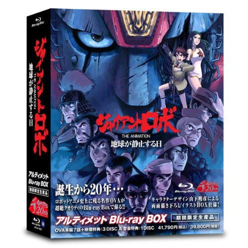 Image 2 for Giant Robo The Animation - Chikyu Ga Seishi Sur Hi Ultimate Blu-ray Box