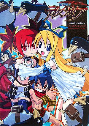 Image for Disgaea Animation Fan Book