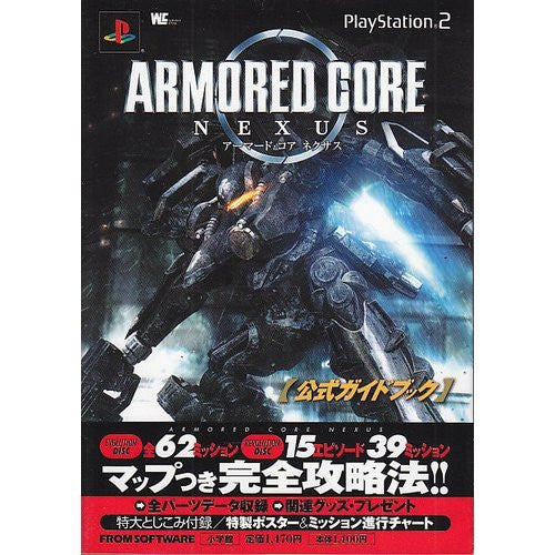 Armored Core Nexus Official Perfect Guide Book / Ps2