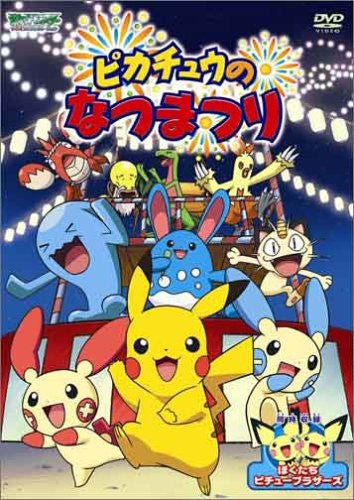 Image 1 for Pocket Monster Advance Generation - Pikachu no Natsu Matsuri DVD