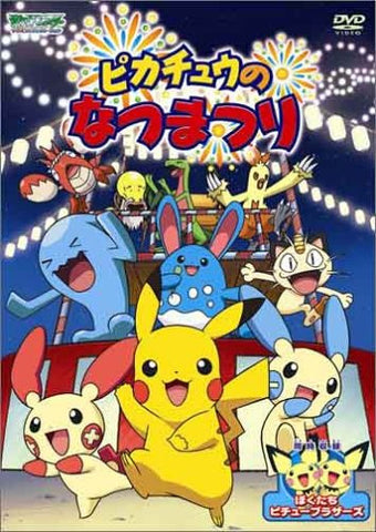 Image for Pocket Monster Advance Generation - Pikachu no Natsu Matsuri DVD