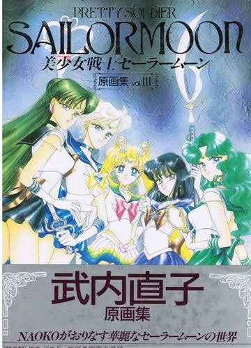Image 1 for Bishoujo Senshi Sailor Moon   Genga Shuu