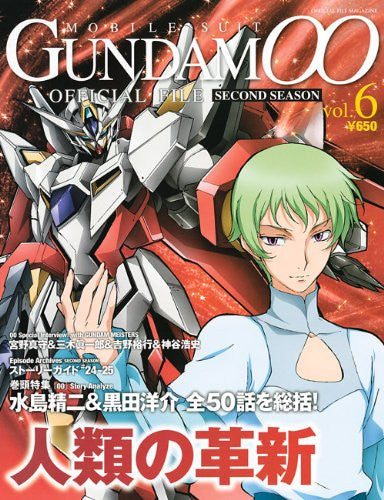 Image 1 for Gundam 00 Second Season Official File #6 Analytics Illustration Art Book
