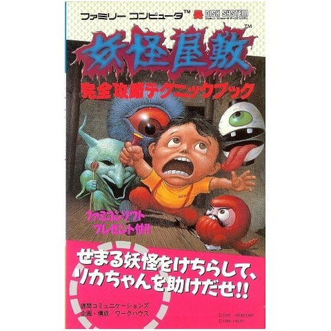 Youkai Yashiki Complete Capture Technique Book / Nes