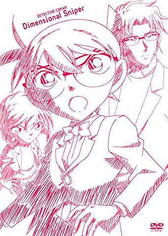 Image for Detective Conan Ijigen No Sniper - Theatrical Anime Special Edition [Limited Edition]
