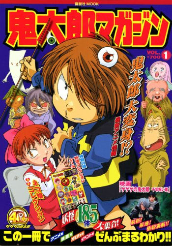 Image 1 for Kitaro Magazine #1 Visual Fan Book