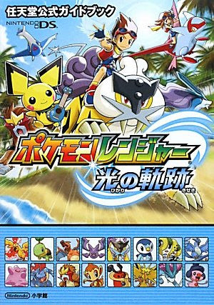 Pokemon Ranger Guardian Signs Nintendo Official Guide Book / Ds