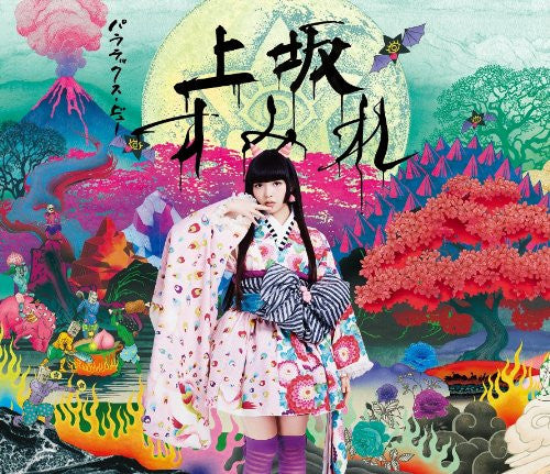 Image 1 for Parallax View / Sumire Uesaka [Limited Edition]