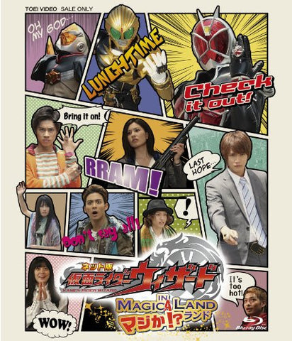 Image for Kamen Rider Wizard In Majika Land Net Edition