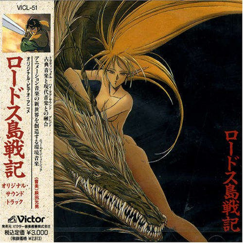 Image 1 for Record of Lodoss War Original Soundtrack