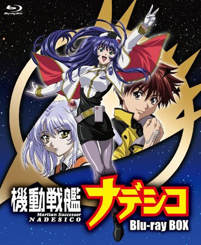 Image for Martian Successor Nadesico / Kido Senkan Nadeshiko Blu-ray Box [Blu-ray+DVD Limited Pressing]