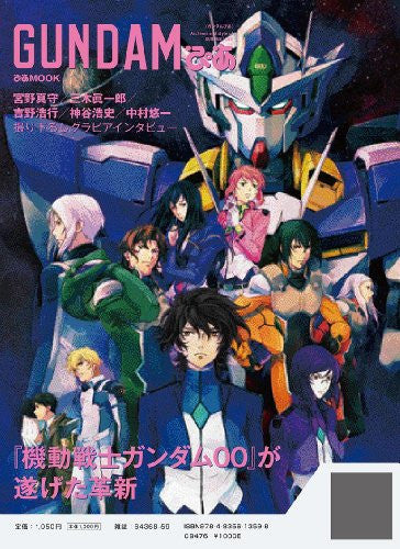 Image 2 for Gundam Pia Fan Book