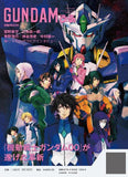 Thumbnail 2 for Gundam Pia Fan Book