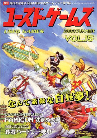 Image for Used Games #15 Summer/2000 Japanese Videogame Magazine
