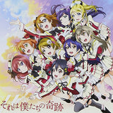 Thumbnail 1 for Sore wa Bokutachi no Kiseki / μ's