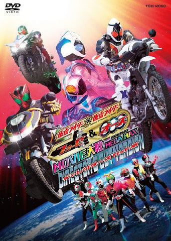 Image for Kamen Rider x Kamen Rider Fourze & Ooo: Movie War Mega Max Director's Cut Edition