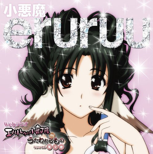 Image 1 for Web Radio Eruru no Kobeya in Utawarerumono Radio CD Vol.2