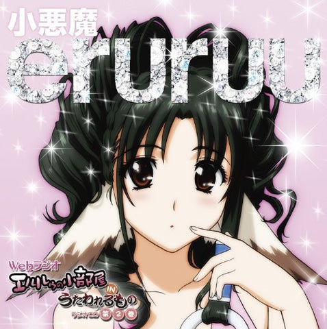 Image for Web Radio Eruru no Kobeya in Utawarerumono Radio CD Vol.2
