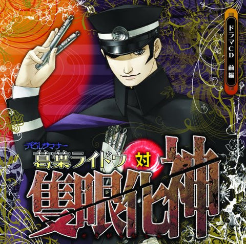 Image for Devil Summoner: Raidou Kuzunoha tai Sekigan Kashin Drama CD First Part