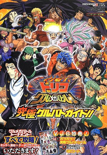 Image 1 for Toriko Gurumegabatoru! Official Guide Book