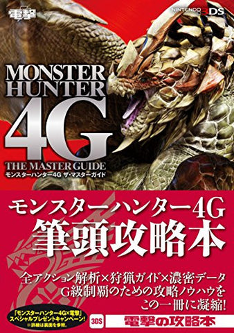 Image for Monster Hunter 4 G Monster Hunter 4 G The Master Guide